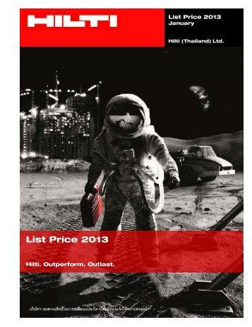 ดาวน์โหลดเอกสารราคาสินค้าฮิลติปี 2556 - Hilti