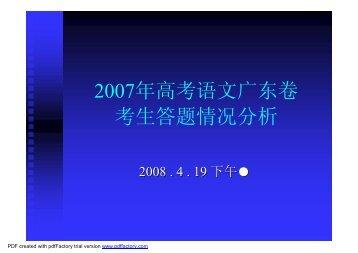 下载(二00七年广东语文高考广东卷考生答卷情况分析)