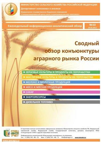 Сводный обзор конъюнктуры аграрного рынка России № 10