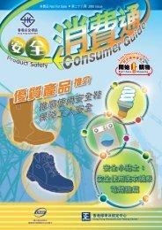 香港標準及檢定中心 - 香港安全认证中心