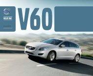 Brochure Volvo V60 - ESD - Volvo