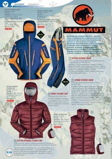 куртка extreme logan брюки extreme logan куртка пуховая pilgrim ...