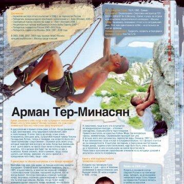 Арман Тер-Минасян