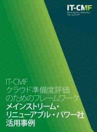メインストリーム・リニューアブル・パワー社活用事例 - IVI Innovation ...
