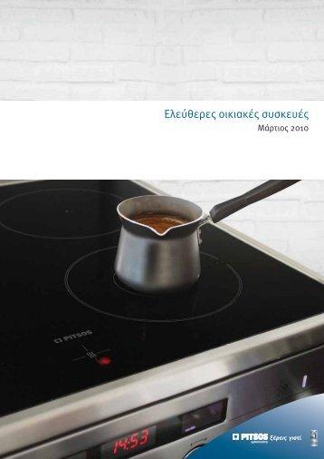 Ελεύθερες οικιακές συσκευές - Pitsos