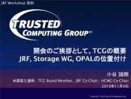 資料ダウンロード - Trusted Computing Group