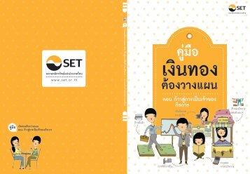 Download เอกสาร - TSI