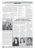 simsivnuri ujredebis drouli gamovlenis meTodi - Page 2