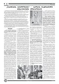 simsivnuri ujredebis drouli gamovlenis meTodi - Page 4