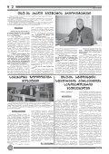 universitetis daarsebis dRe aRiniSna - Page 2