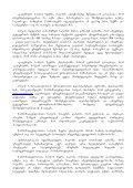 ivane javaxiSvilis saxelobis Tbilisis saxelmwifo universitetis - Page 5