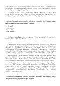 ivane javaxiSvilis saxelobis Tbilisis saxelmwifo universitetis - Page 7