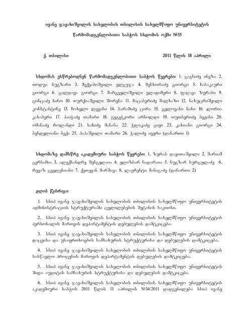 ოქმი №35