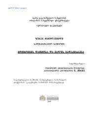 sadisertacio naSromi - Tbilisi State University