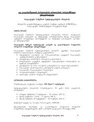 Social Work Certificate Course Curriculum