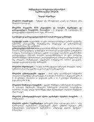 პროფესიული ცოდნა და რუსული ენის სწავლების მეთოდიკა