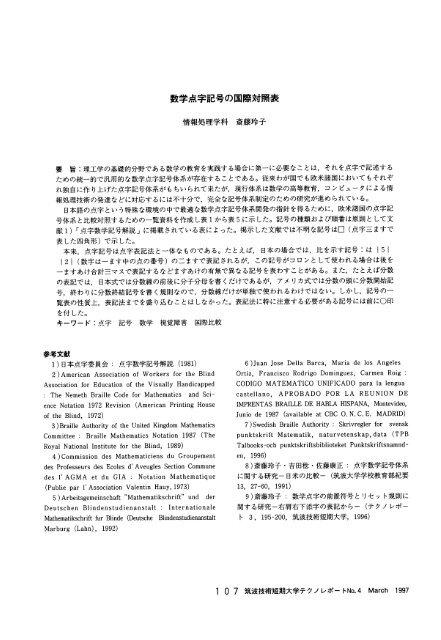 数学点字記号の国際対照表 - 筑波技術大学