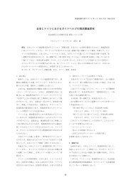 日本とドイツにおけるガイドヘルプの現状調査研究 - 筑波技術大学