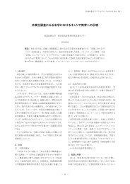 卒業生調査にみる本学におけるキャリア教育への示唆 - 筑波技術大学