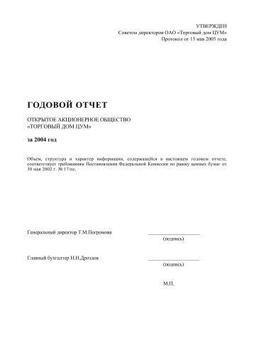 "Годовой отчет ОАО ТД ""ЦУМ"" за 2004 год"