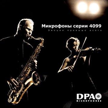 Микрофоны серии 4099 - DPA Microphones