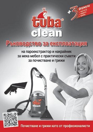 Ръководство за експлоатация - tuba clean