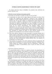 9 οδηγιες εκπονησης γραπτων εργασιων