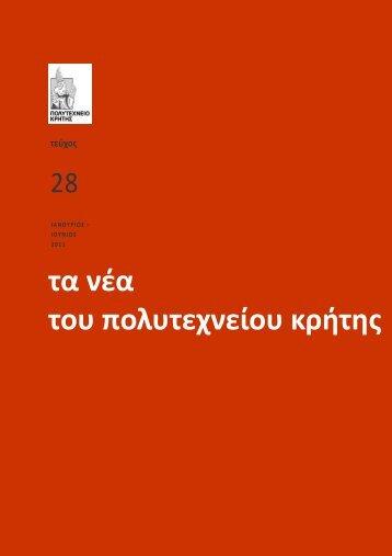 τεύχος - Πολυτεχνείο Κρήτης