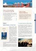 2 - Πολυτεχνείο Κρήτης - Page 5