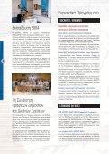 2 - Πολυτεχνείο Κρήτης - Page 6