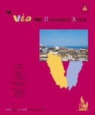 TUC news 7 - Πολυτεχνείο Κρήτης