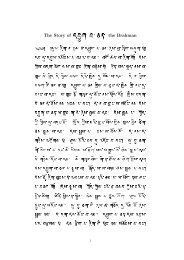 The Story of dÄ÷g. p. cn. the Brahman - TUG
