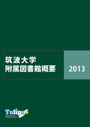 筑波大学 附属図書館概要 2013