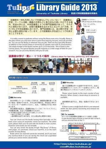 PDF版 - 筑波大学附属図書館