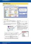 PDF版 - 筑波大学附属図書館 - Page 4