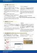 PDF版 - 筑波大学附属図書館 - Page 6