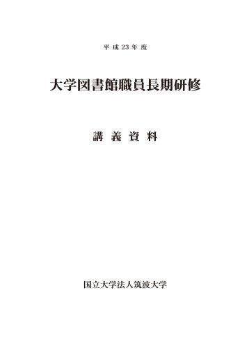 全文(PDF 27MB) - 筑波大学附属図書館