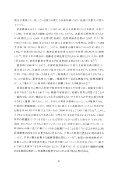 豪雪地帯の後期高齢者における 自立独居から非自立独居への移行要因 ... - Page 6
