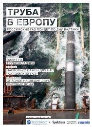 Российский газ пойдет по дну Балтики - Spektrum der ...
