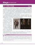 第 2 章 - Page 2