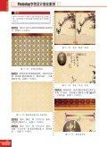 第13章 特殊字体设计 - Page 2