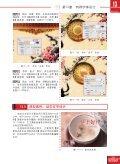 第13章 特殊字体设计 - Page 3