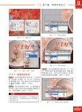 第13章 特殊字体设计 - Page 5