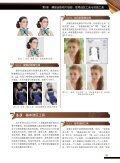 第3章 - Page 3