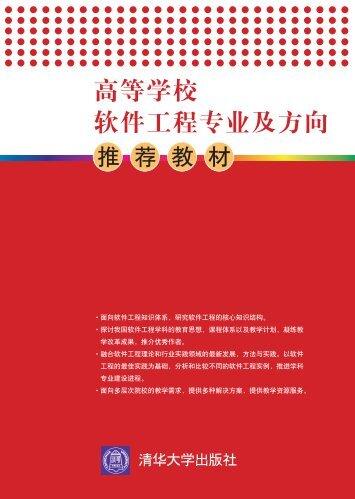 高等学校软件工程专业及方向 - 清华大学出版社