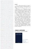 高等学校软件工程专业及方向 - 清华大学出版社 - Page 2