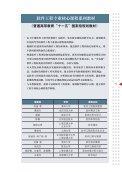 高等学校软件工程专业及方向 - 清华大学出版社 - Page 3