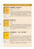 高等学校软件工程专业及方向 - 清华大学出版社 - Page 4