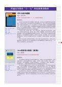 高等学校软件工程专业及方向 - 清华大学出版社 - Page 5