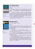 高等学校软件工程专业及方向 - 清华大学出版社 - Page 7